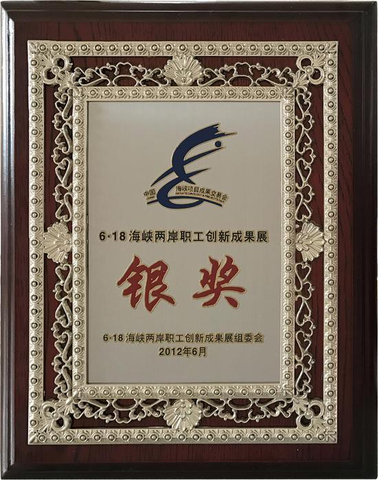 图二 金钱猫项目在2012年6·18海峡两岸职工创新成果展览会上荣获银奖。(企业供图)