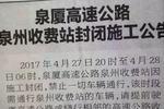 4月27日泉州收费站 5月2日晋江收费站封闭施工