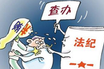 福建连城一正处级干部涉嫌严重违纪 正接受审查