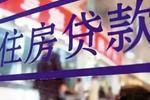 福州银行房贷利率下月起再上涨 首套房贷上浮3%