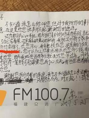 小偷送回手机写道歉信 是否原谅惹争议