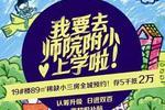 漳州:学区房泡汤了 业主质疑中信凤凰虚假宣传