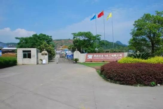 图二为:福建省邵武市永飞化工有限公司厂区
