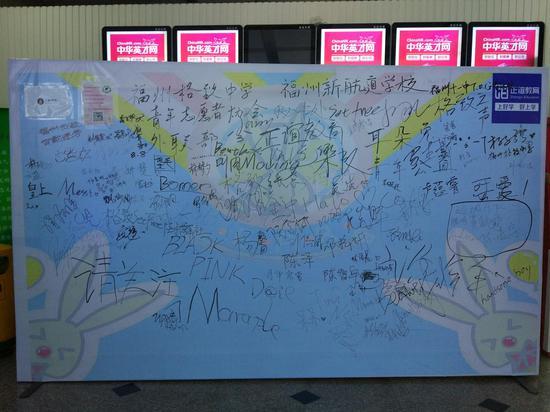 Youth Fly弋飞青少年圆锥角膜基金慈善演出在榕举办