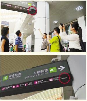 """检查组在东渡邮轮码头发现""""Baggage Deposit""""少了一个""""t"""",目前已整改完毕。 刘东华 王绍亮 摄"""