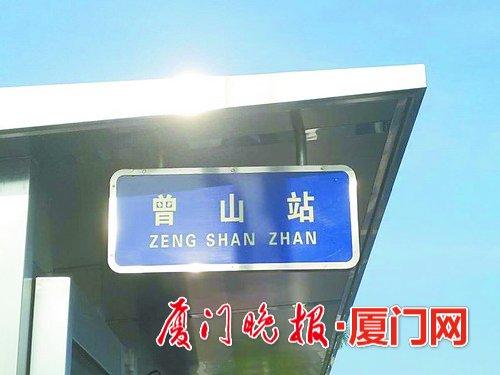 """公交站牌拼音不够规范,曾山站应为""""Zengshan Zhan""""。 王绍亮 摄"""
