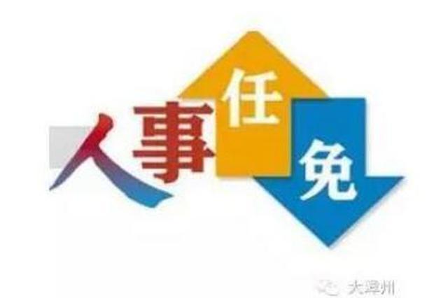 漳州任免四名处级干部 刘晖任高新区管委会副主任