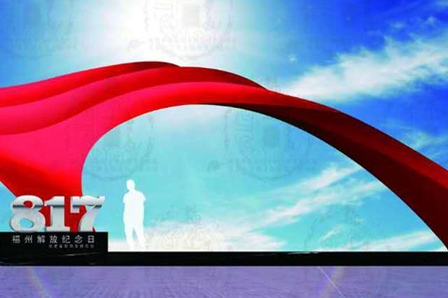 榕解放纪念雕塑设计出炉 选址仓前公园采用交互设计