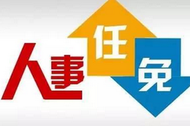 漳州龙文最近任免一批科级官员 看看都有哪些人