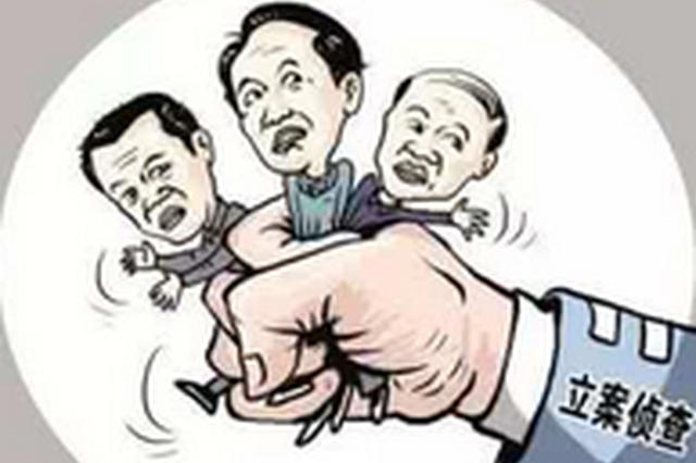 莆田市两所中学原校长涉嫌受贿罪被立案侦查