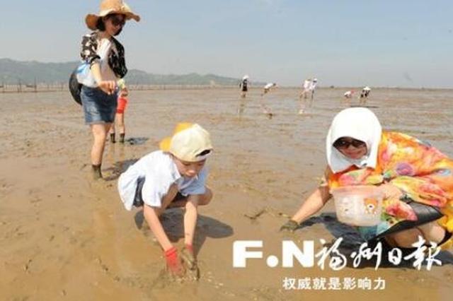 连江竞办特色滨海乡村游 赶海体验吸引各地游客