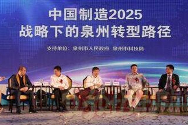 """泉州创建""""中国制造2025""""城市试点示范成效初显"""