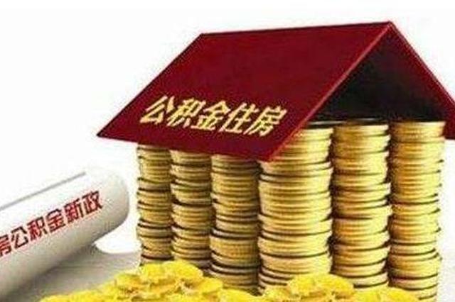 9月起 厦门住房公积金贷款流动性调节系数按0.8执行