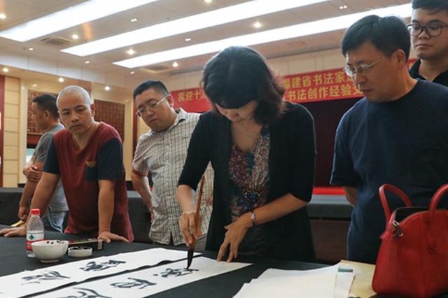福建书法家走进福州马尾创作采风 交流创作经验