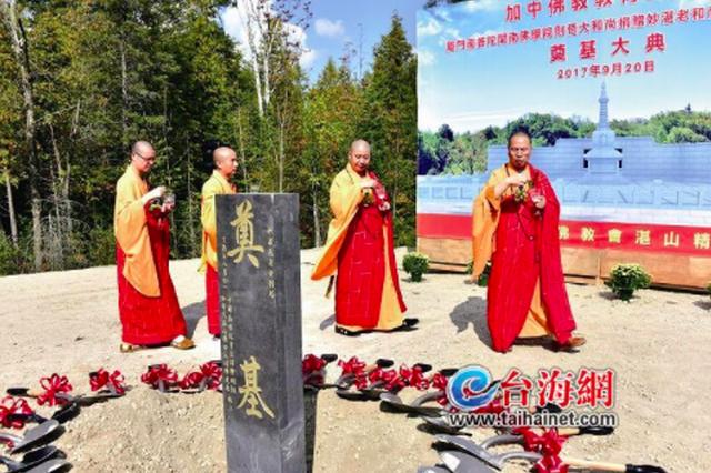 妙湛老和尚舍利在加拿大安奉 曾任南普陀寺方丈