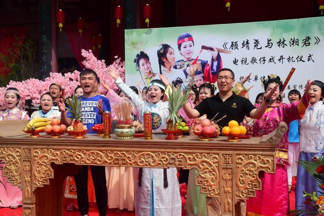 40集电视实景歌仔戏《顾靖尧与林湘君》在厦开机