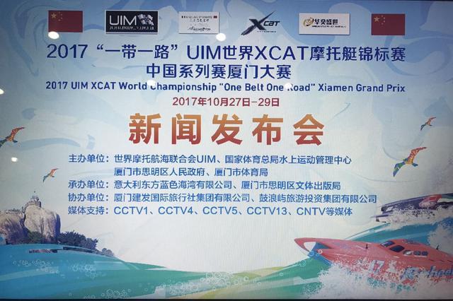 2017UIM世界XCAT摩托艇锦标赛 10月登鹭开赛