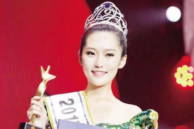 厦门理工学生当选第67届世界小姐中国区总决赛冠军