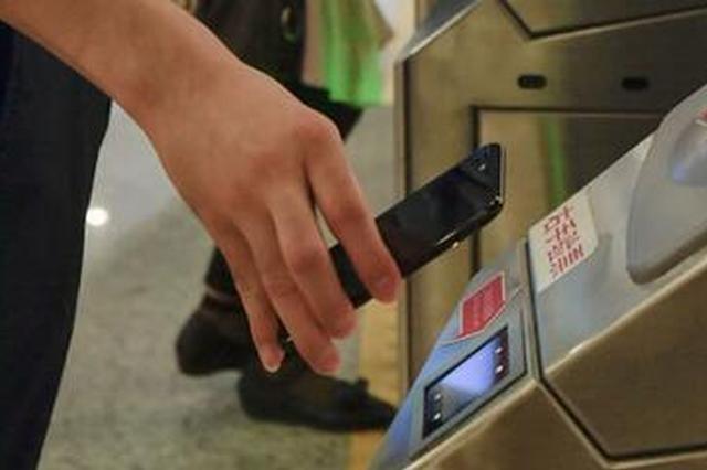 扫码坐福州地铁将可享受5折票价 活动为期一个月