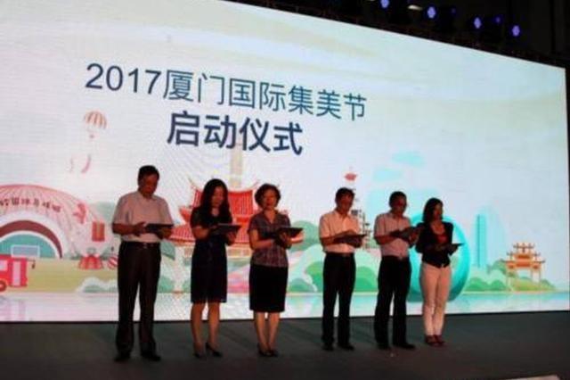 四大赛事和文创产品 11月将亮相2017厦门国际集美节