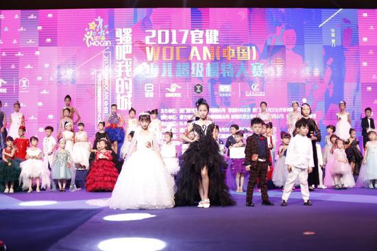 2017官健WOCAN少儿超模大赛决赛厦门赛区总决赛落幕