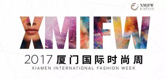 厦门国际时尚周圆满落幕  2018年要让时尚摸得见