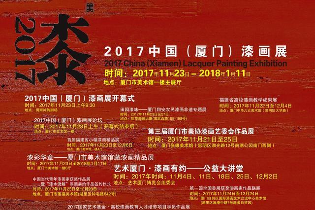 2017年中国(厦门)漆画展