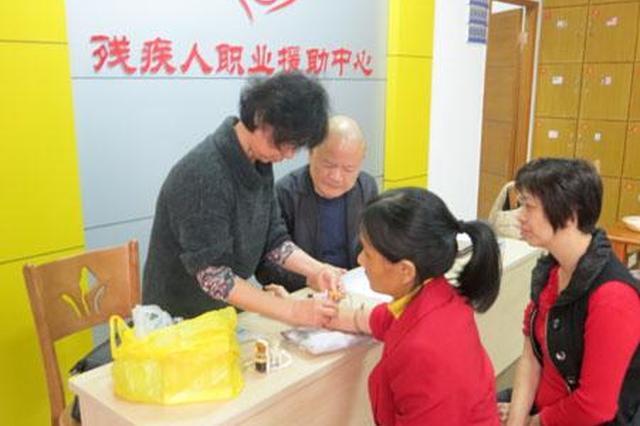 厦门调整残疾人职业援助福利:提高每日综合补贴