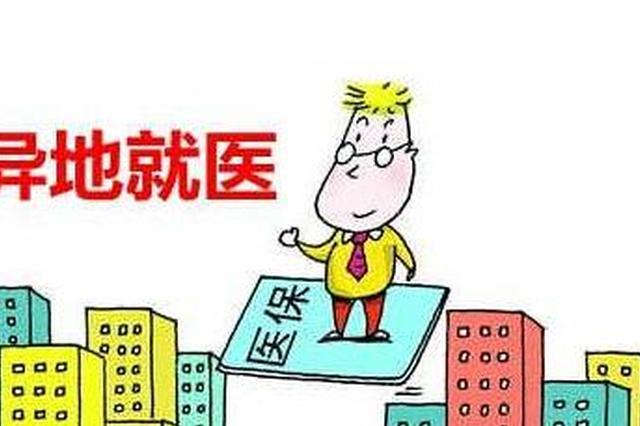 漳州首次开通跨省医保即时结算 在漳就医方便了