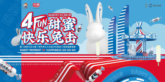 大白兔携城市限定款亮相厦门潮玩地标 掀起甜蜜打卡热潮