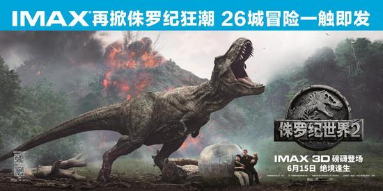 26城冒险一触即发 IMAX在福州举办《侏罗纪世界2》观影会