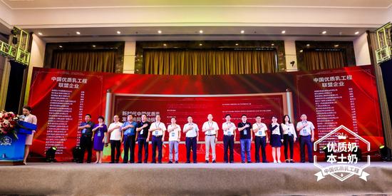 全国50家乳企共同启动《新时代中国优质乳发展共同行动纲领》