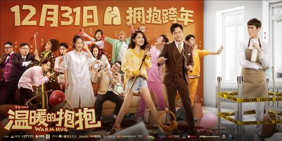 电影《温暖的抱抱》漳州超前点映 四大看点揭秘跨年喜剧