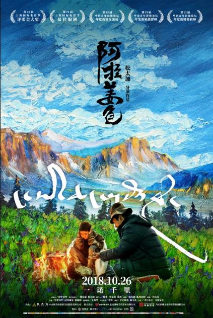 《阿拉姜色》厦门路演获肯定 情感细腻重新定义藏族电影