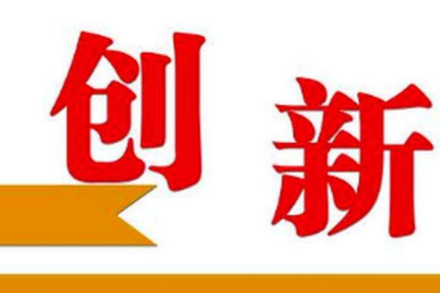 """福建漳州市长谈""""第一动力"""":激发企业家创新创业动力"""