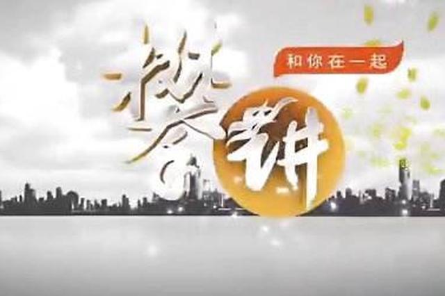 福州话方言栏目《攀讲》迎来十周岁生日 十多位主持人集体亮相