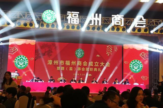 漳州市福州商会成立,共有200多个会员单位