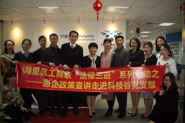 惠企政策宣讲走进科技谷党支部......