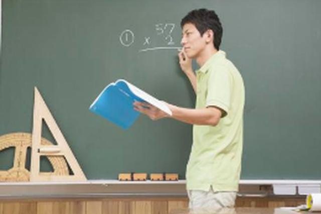 福建中小学教师要定期注册资格 分为春秋两季
