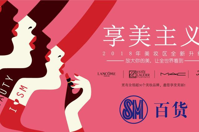六大国际美妆品牌入驻SM百货  4月26日全新升级开幕