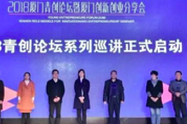 厦门创客猫网络科技有限公司联合党支部吴青霜
