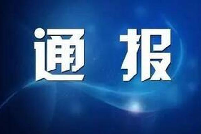 龙岩市纪委通报2起清风正气典型事例 零彩礼喜结良缘