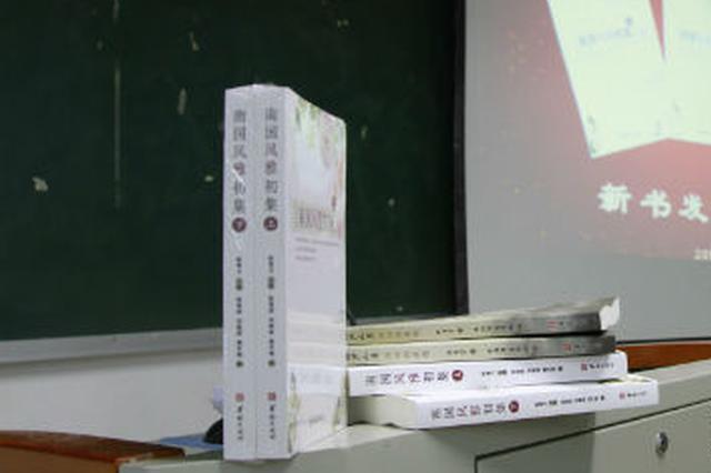 闽南师大95后毕业生出版诗词集 收录827首诗词