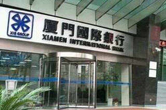 厦门国际银行再踩雷P2P 涉事平台待还额超25亿