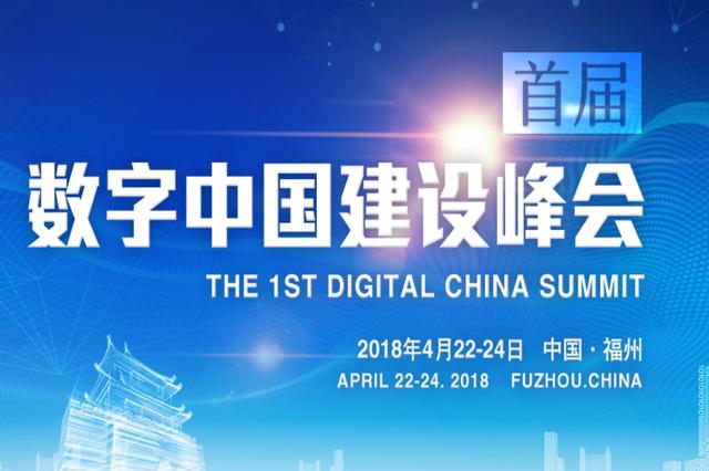 数字中国建设展览云集前沿成果 共谋智慧未来