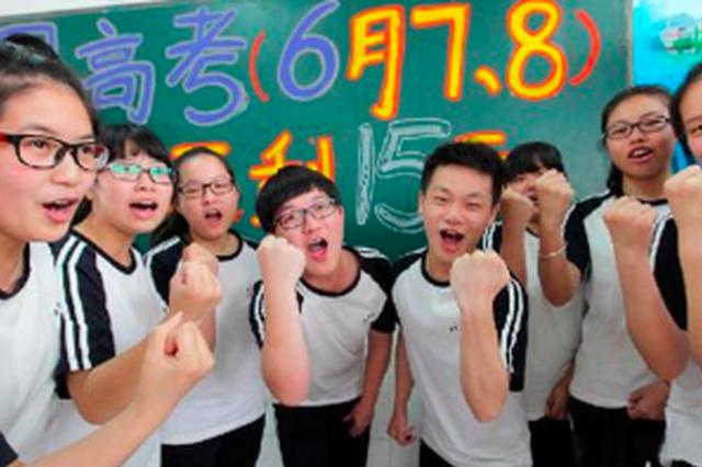 厦公布399名高考生获加分录取资格 散居少数民族居多