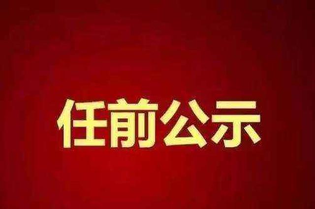 公示!福州7名干部拟转任(提任)市管企业领导职务