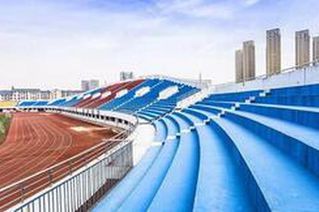 世中运体育场馆建设2020年3月完工 逾六成场馆在中学