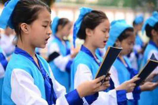 福州市教育局:经典诵读纳入中小学教育教学计划