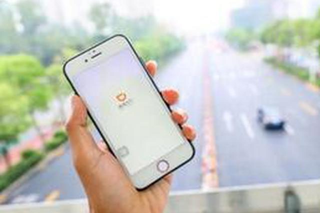 滴滴顺风车在福州重新上线 部分用户弃用订单减少
